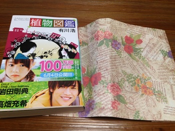 植物図鑑 001.JPG