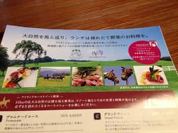 buハーブカフェFUTAMIと那須野が原ファーム 001 - コピー (16).JPG