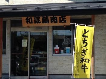 bu佐久山コロッケ1 002 - コピー (29).JPG